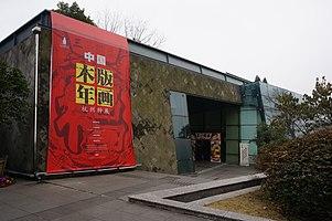 West Lake Museum