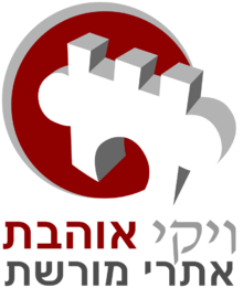 Wiki Loves Monuments Logo Hebrew-800px.png