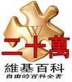 Wikipedia200000chinese.PNG