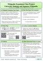 Wikipedia Translation Class Project.pdf