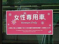 専用 車両 女性
