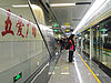Wu'ai Plaza Station - platform.JPG