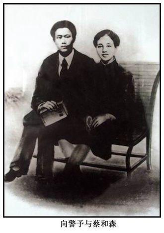 Cai Hesen - Cai Hesen and wife Xiang Jingyu