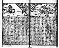 Xin quanxiang Sanguo zhipinghua059.JPG