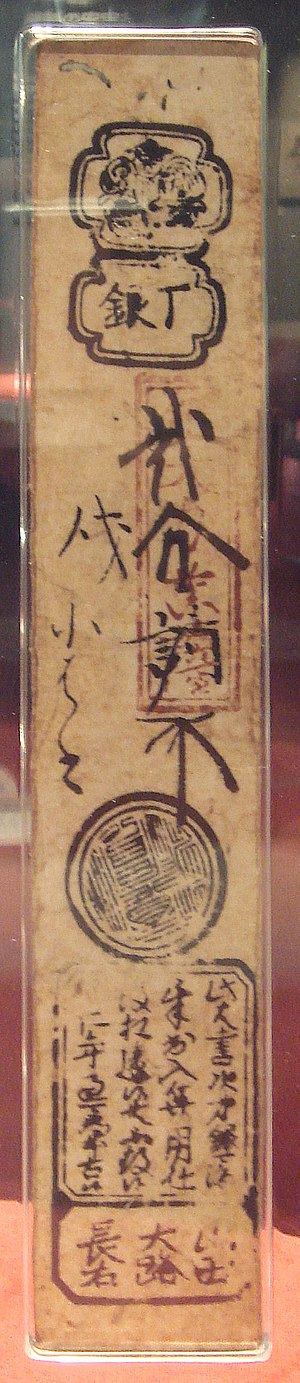 Scrip of Edo period Japan - A Yamada Hagaki, Japan's first banknote, circa 1600.