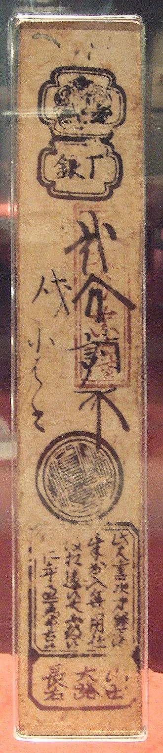 Scrip of Edo period Japan - A Yamada Hagaki, Japan's first banknote, circa 1600.