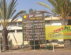Moshav entrance
