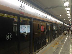 Line 10, Nanjing Metro - A view in Yuantong Station