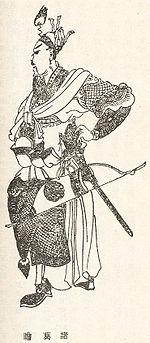 Zhuge Zhan (Wikipedia)