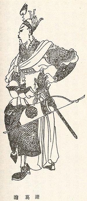 Zhuge Zhan - A Qing dynasty illustration of Zhuge Zhan