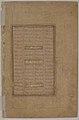 """Interior Reception"", Folio 36r from a Bustan of Sa`di MET sf1974-294-3v.jpg"