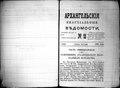Архангельские епархиальные ведомости. 1892. №11.pdf