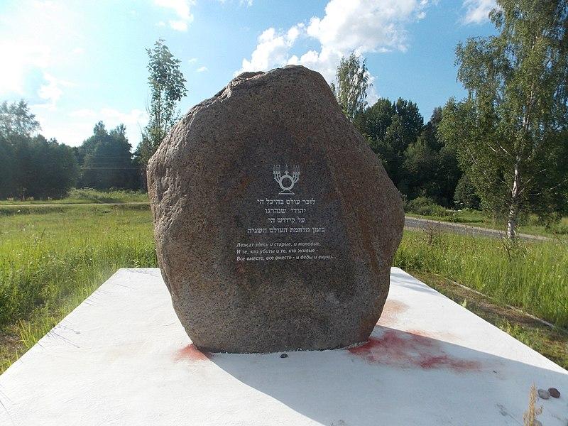 File:Братская могила советских воинов, партизан и жертв фашизма в окрестностях деревни Жестяная Горка 2.jpg