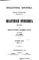 Византийский Временник. Том XII. Выпуск 1–4. (1906).pdf