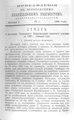 Вологодские епархиальные ведомости. 1898. №01, прибавления.pdf
