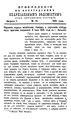 Вологодские епархиальные ведомости. 1915. №15, прибавления.pdf