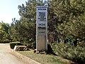 Въездная стела пансионата «Горняк» (Николаевка, Крым).jpg