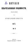 Вятские епархиальные ведомости. 1877. №05 (офиц.).pdf