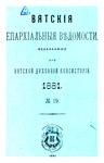 Вятские епархиальные ведомости. 1881. №19 (офиц.).pdf