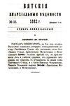 Вятские епархиальные ведомости. 1882. №23 (офиц.).pdf