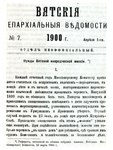 Вятские епархиальные ведомости. 1900. №07 (неофиц.).pdf