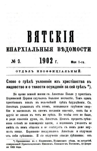 File:Вятские епархиальные ведомости. 1902. №09 (неофиц.).pdf