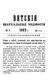 Вятские епархиальные ведомости. 1902. №09 (неофиц.).pdf