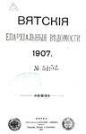 Вятские епархиальные ведомости. 1907. №51-52 (офиц.).pdf