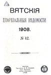 Вятские епархиальные ведомости. 1908. №42 (офиц.).pdf