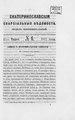 Екатеринославские епархиальные ведомости Отдел неофициальный N 6 (15 марта 1877 г).pdf