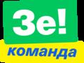 ЗеКоманда лого.png