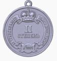 Медаль «За труды во благо земли Ярославской» 2 степени (реверс).png
