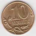 Монета России, 10 копеек, 2014 год, Реверс.jpg
