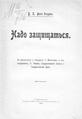 Надо защищаться 1912.pdf