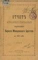 Отчет Астрах. епарх-го православ. Кирилло-Мефодиевского братства за 1901 г.pdf