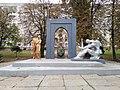 Пам'ятник воїнам Інтернаціоналістам. м. Лисичанськ.jpg