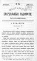Полтавские епархиальные ведомости 1900 № 09 Отдел неофициальный. (20 марта 1900 г.).pdf