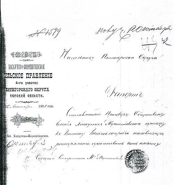 File:Рапорт старшины аула Хасаутско-Жерештиевского Магомеда Жерештиева.jpg