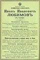 Реклама деятельности И. И. Любимова, 1899.jpg