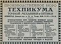 Реклама производственного бюро техникума ТМО, 1927.jpg