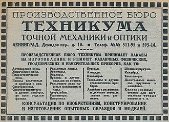 ITMO University - Advertising production bureau College TMO, 1927