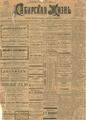 Сибирская жизнь. 1901. №141.pdf