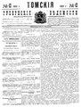 Томские губернские ведомости, 1901 № 49 (1901-12-13).pdf