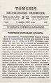 Томские епархиальные ведомости за 1892 год номер 21.pdf