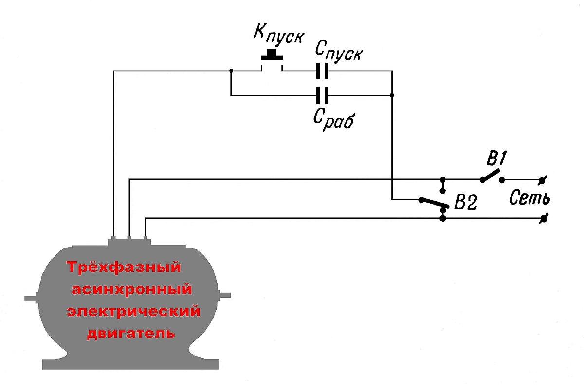 Как сделать из трехфазного двигателя в однофазный