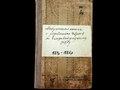 Фонд 185. Опис 1. Справа 44. Метрична книга реєстрації актів про народження Єлисаветградської синагоги(1 січня 1884 - 30 грудня 1886 р.).pdf