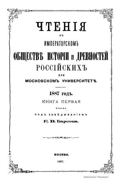 File:Чтения в Императорском Обществе Истории и Древностей Российских. 1887. Кн. 1.djvu