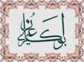خلفائے راشدین کے ناموں کی خطاطی.png