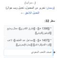 نصف الشعب السعودي من مواليد 7 محرم.PNG