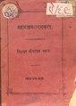 महाराष्ट्रकाव्य मकरंद.pdf
